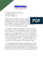 AP PRC 2010 Steping Up in Telugu