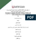 اثر تطبيق المعيار Iso.15189 لجودة وكفاءة المختبرات الطبية في رضا المرضى في المختبرات الطبية الأردنية الخاصة