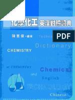 化學化工英漢對照詞典ENGLISH-CHINESE DICTIONARY OF CHEMISTRY AND CHEMICAL ENGINEERING