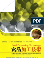 食品加工技術Food Processing Technology