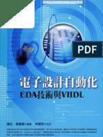 電子設計自動化--EDA技與VHDL