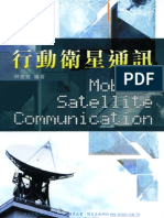 行動衛星通訊Mobile Satellite Communication