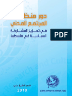 The Role of Civil Society Organizations in Promoting Political Participation in Palestine (Arabic)