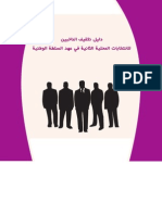 Electors' Educational Guide – Second Local Elections in the Era of National Authority (Arabic)