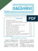 Παρακαταθήκη 107.pdf