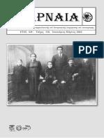 Περιοδικό ΑΡΝΑΙΑ τεύχος 110 Ιανουάριος-Μάρτιος 2016.pdf