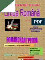 The Romanian language