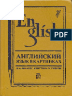 14852386 English in Pictures