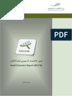 Saudi Economic Report