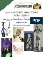ΙατρικήΦυσική.pdf