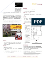 Housing - Viterbi Fall 2016 Flyer-Chinese