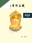 横版简体摩诃止观卷第八