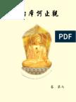 横版简体摩诃止观卷第七