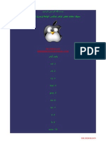 Linux Order أوامر نظام لينكس , ليونكس