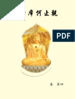 横版简体摩诃止观卷第四