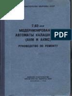 AK-47 AKM Technical Drawings, Russian
