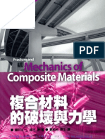 複合材料的破壞與力學 Fracture and Mechanics of Composite Materials