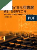 半導體IC產品可靠度統計物理與工程 Reliability in Semiconductor IC Products