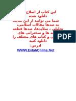 reyaz-al-saleheen