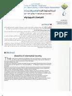 القياسات الحيوية وامن المعلومات- د فايزة دسوقي أحمد