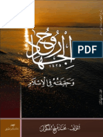 روح الجهاد - محمد فتح الله كولن