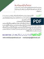 Lie 5 - Moulana Abdul Rehman Ashrafi Supported Yusuf Kazab