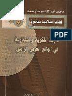 الأزمة الفكرية والحضارية في الواقع العربي الراهن - محمد ابوالقاسم حاج حمد