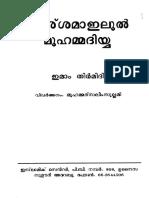Shamail Tirmidhi Short Malayalam