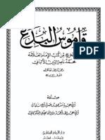 Qomus Bid'a-Syaikh Masyhur Hasan Salman