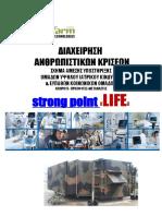 Strong Point Life -Ενημερωτικο Εντυπο