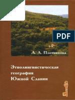 plotnikova_2004.pdf