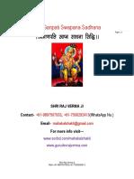 Shri Ganpati Swapana Sadhana(श्रीगणपति स्वप्न साधना सिद्धि)
