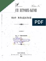 Петар Други Петровић Његош ; Као Владалац (1896.Год.) - Лазар Томановић