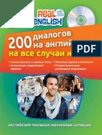 Диалоги на английском