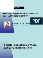 1.Making Inferences from Statistics 統計推論的結果與應用(下)