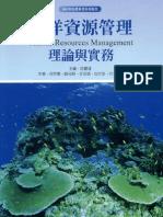 海洋資源管理理論與實務 Marine Resources Management