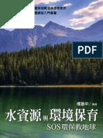 水資源與環境保育