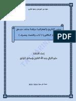 برنامج التَاريخ والجغرافيا للبكالوريا آداب واقتصاد وتصرَف - تونس