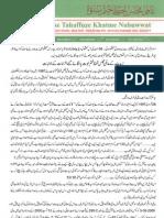 AMTKN Responds to Zaid Hamids Accusations