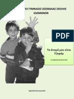 Το όνομά μου είναι Τζαφάρ Δημήτρης.pdf