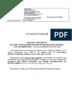 anaisth_2_ergast_askis_21_10_2011