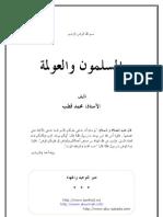 المسلمون والعولمة - محمد قطب