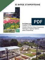 2010 Πα07 - Χατζηαθανασιάδου Αθηνά - ΒΚ Δήμου Σταυρούπολης