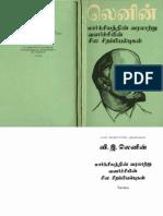 Lenin_Marxia-varalaaru