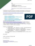 9_Αίτημα & Απάντηση_Εγγραφή Κωδικολόγιο.pdf