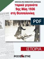 Τα ιστορικά γεγονότα της 9ης Μάη 1936 στη Θεσσαλονίκη