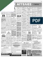 Edition 20160331 ΠΟΛΙΤΙΚΑ 13
