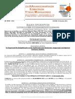 3313 ΕΙΔΙΚΗ ΠΡΟΚΗΡΥΞΗ ΠΑΓΚΟΡΑΣΙΔΩΝ  2014-2015.pdf