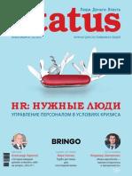 Журнал Статус Новосибирск Март 2016