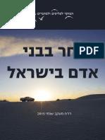 TIP 2016 Hebrew